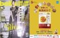 2013儂儂雜誌11月號 pdc和漢凍齡回春面膜10片裝