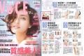 12號VOCE雜誌-面膜推荐pdc和漢凍齡回春面膜