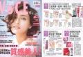 12號VOCE雜誌-腿部護理 推荐COSMO美人心機 全身白肌美容液